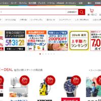 楽天市場,競合調査,EC,ウェブコンサルティング,WEBコンサルティング,集客,東京,日本文化創出株式会社