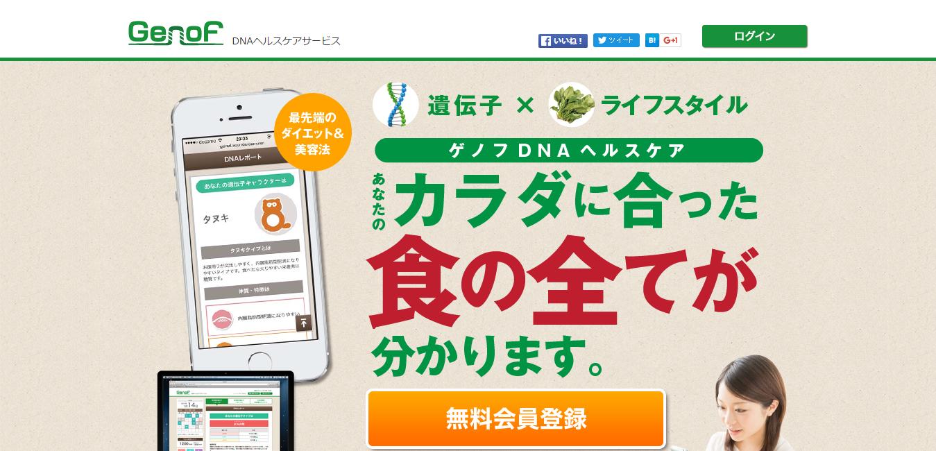日本文化創出株式会社_コンサルティングサービス_株式会社ゲノフ様