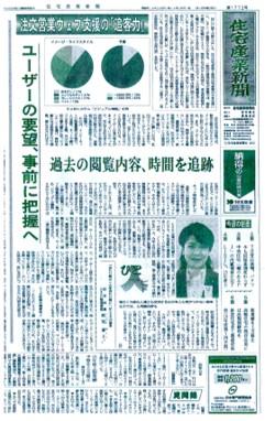 商談率アップメール_住宅産業新聞