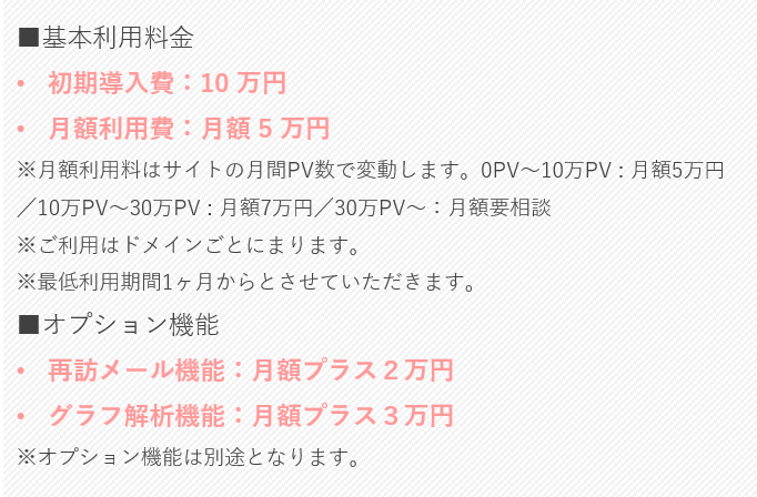 商談率アップメール_料金