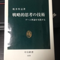 戦略的思考の技術_梶井厚志著