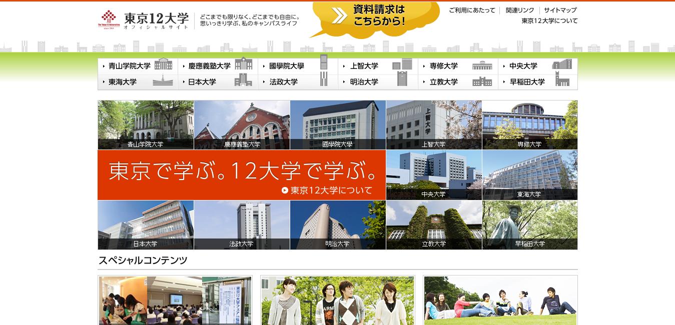 日本文化創出株式会社_東京12大学様
