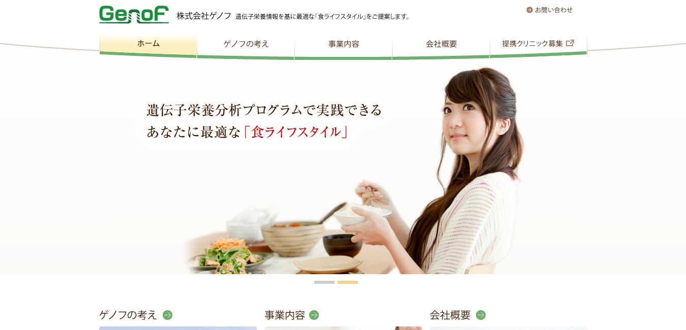 日本文化創出株式会社_集客・反響サービス_リスティング広告運用代行_株式会社ゲノフ様