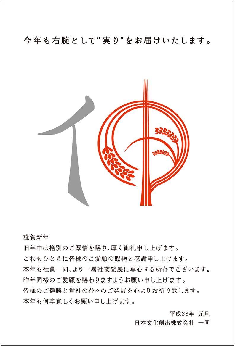 日本文化創出株式会社_年賀状