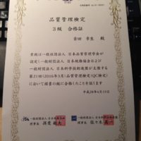 品質管理検定,QC検定,ウェブコンサルティング,WEBコンサルティング,東京,日本文化創出株式会社