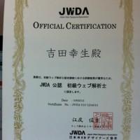 ウェブ解析士,WEB解析士,日本文化創出株式会社
