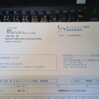 ネットショップ検定,ネット通販,日本文化創出株式会社