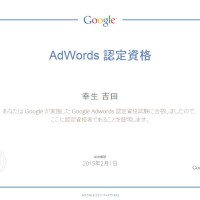 Google Adwords,グーグルアドワーズ,リスティング広告,SEM,集客,反響,日本文化創出株式会社