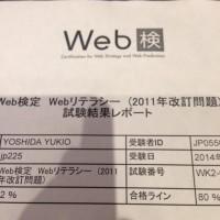 web検定,webリテラシー,日本文化創出株式会社