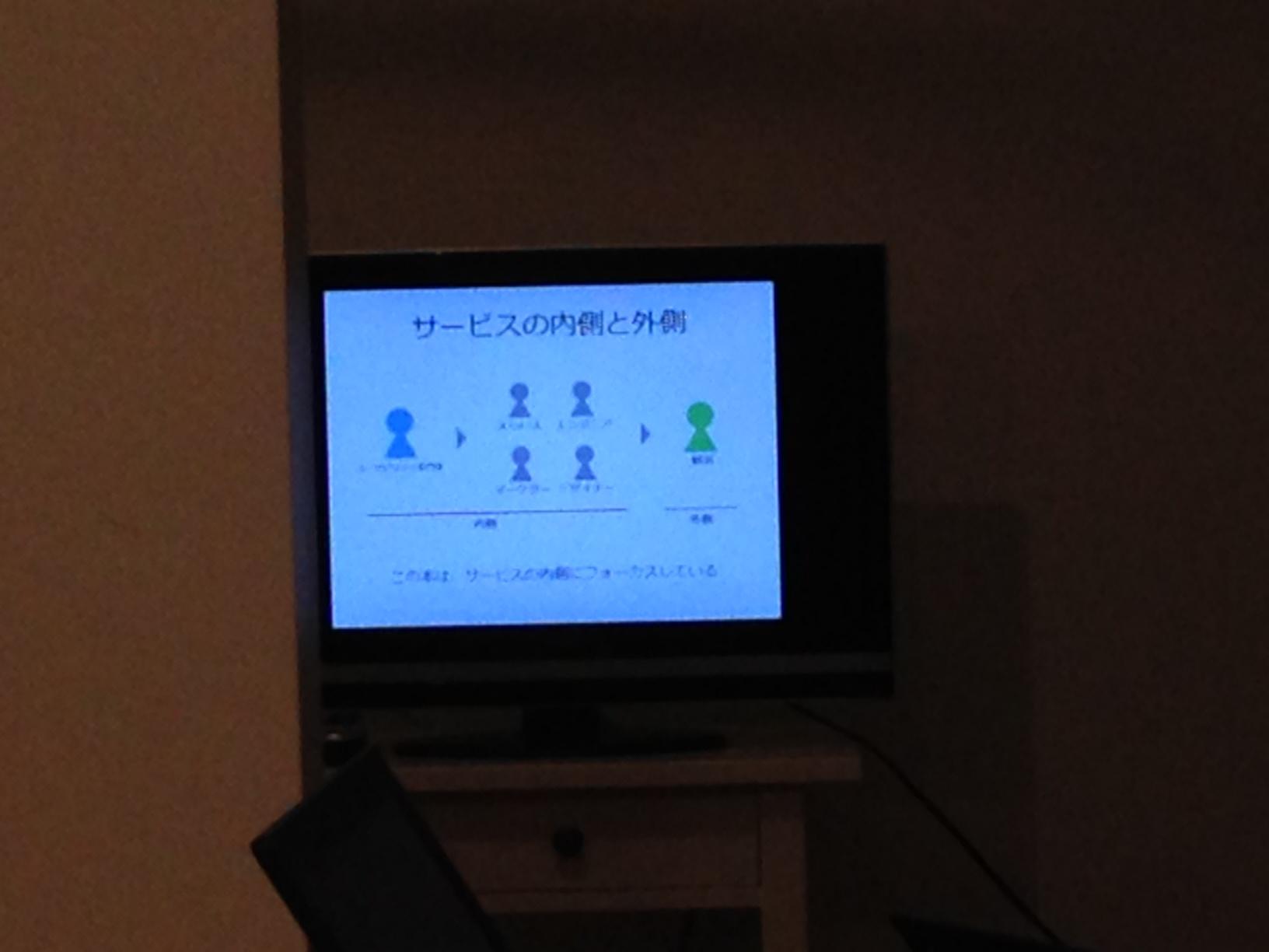 Designing the conversation,ux,ユーザーエクスペリエンス,ウェブコンサルティング,WEBコンサルティング,東京,日本文化創出株式会社