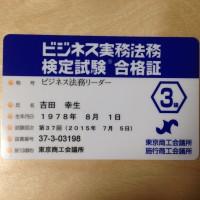 ビジネス実務法務検定試験,東京商工会議所,日本文化創出株式会社