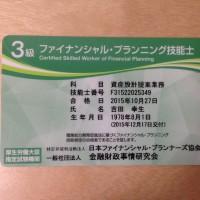 ファイナンシャルプランニング技能士,FP,日本文化創出株式会社