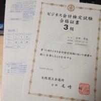 会計,ウェブコンサルティング,WEBコンサルティング,東京,日本文化創出株式会社