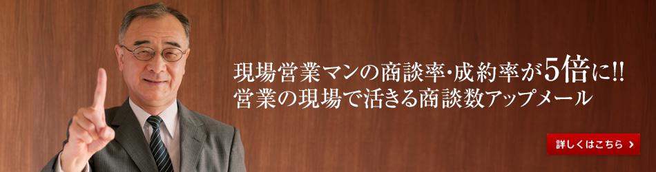 商談数アップメール,SUM,ウェブコンサルティング,WEBコンサルティング,東京,日本文化創出株式会社