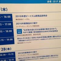 crm,カスタマーリレーションシップマネジメント,ウェブコンサルティング,WEBコンサルティング,東京,日本文化創出株式会社