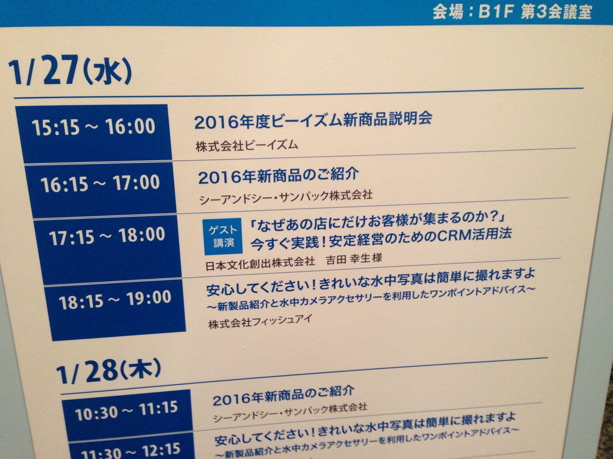 divebizshow2016_品川インターシティ