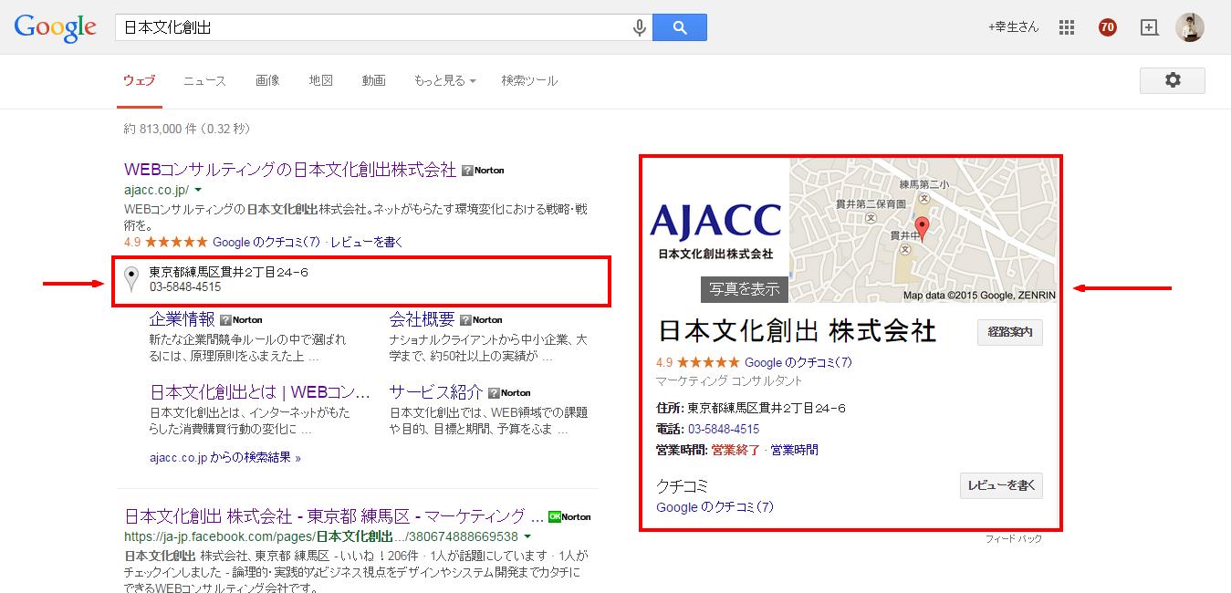日本文化創出株式会社_googleプレイス見本