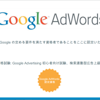 Google adwords,リスティング広告,ウェブコンサルティング,WEBコンサルティング,東京,日本文化創出株式会社