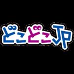どこどこjp,Google Analytics,グーグルアナリティクス,アクセスログ解析,WEBコンサルティング,ウェブコンサルティング,日本文化創出株式会社