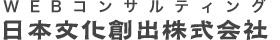 WEBコンサルティングの日本文化創出株式会社