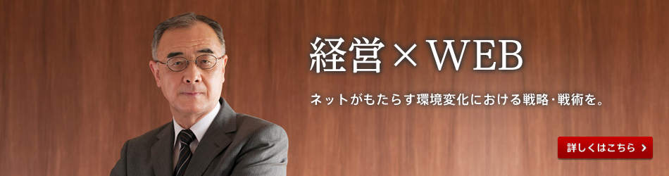 ウェブコンサルティング,WEBコンサルティング,東京,日本文化創出株式会社