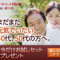 バナー広告制作,健康食品業界,ウェブコンサルティング,WEBコンサルティング,東京,日本文化創出株式会社