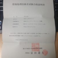 情報セキュリティマネジメント試験,情報処理技術者試験,ウェブコンサルティング,WEBコンサルティング,東京,日本文化創出株式会社